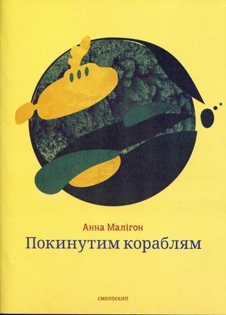 Покинутим кораблям  by  Анна Малігон