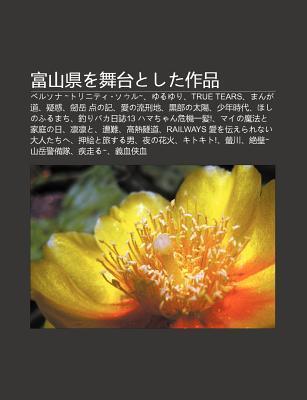 F Sh N XI NWO W T Itoshita Zu P N: Perusona Toriniti Souru , Yuruyuri, True Tears, Manga D O, y Hu , Ji N Yu Di Nno J , Ino Li X Ng de  by  Source Wikipedia