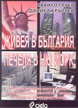 Живея в България, Печеля в Ню Йорк  by  Ивайло Груев