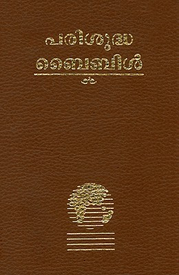 Malayalam Bible-FL-Easy to Read  by  Anonymous