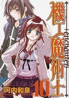 Enchanter, Volume 10 Izumi Kawachi