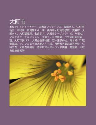 D T Ng Sh: Onegai T Ch , Onegai Tsuinzu, G O L Idamu, R N K Sh N M Ng G Ng, M Q H , L D O Qi Ngsuk Ch Ng  by  Source Wikipedia