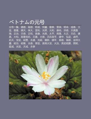 Betonamuno Yu N H O: Yu N H O y L N, Sh N D , S D , G N T Ng, T Ng Q Ng, L Ng T I, J Ng X Ng, M Ng M Ng, Ch Ng T I, D D Ng, Ji L Ng  by  Source Wikipedia