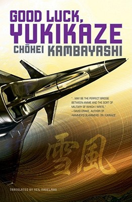 Good Luck, Yukikaze (Yukikaze, #2)  by  Chōhei Kambayashi