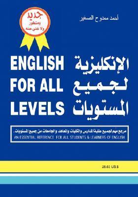 Speaking English Fluently  by  Ahmad Mamdouh Al Saghir