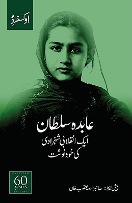 Abida Sultaan: Memoirs of a Rebel Princess Abida Sultaan