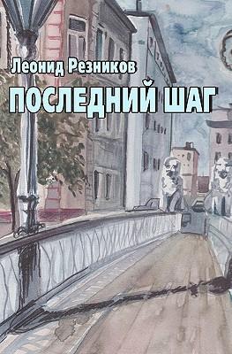 Last Step: Russian Poetry  by  Leonid Reznikov