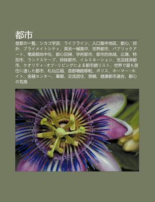 D U Sh: Sh U D Uno y L N, Shikago Xu P I, Raifurain, R N K U J Zh Ng de Q , D U X N, Ji O W I, Puraimeitoshiti, D Ng J Ng y J  by  Source Wikipedia