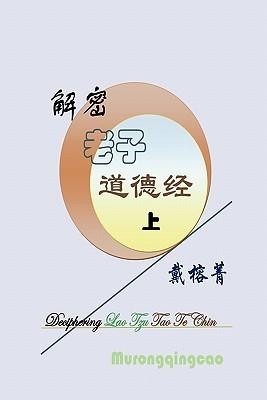 Deciphering Lao Tzu Tao Te Chin Rongqing Dai