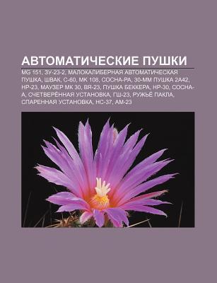 Avtomaticheskie Pushki: MG 151, Zu-23-2, Malokalibernaya Avtomaticheskaya Pushka, Shvak, S-60, Mk 108, Sosna-Ra, 30-MM Pushka 2a42, NR-23 Source Wikipedia