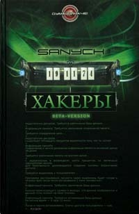 Хакеры (Хакеры, #1) Sanych