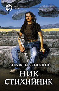 Ник. Стихийник (Ник, #3) Анджей Ясинский
