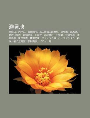 B Sh de: S Sh N, Li Ji Sh N, y Di N Ch Ng Sh , G O Sh N W I Gu R N B Sh de, Sh Ng G O de, y K O H , y Bi N Sh N G O Yu N  by  Source Wikipedia