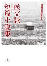 侯文詠短篇小說集  by  Wenyong Hou