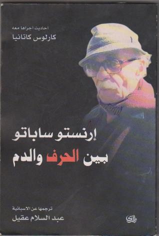 بين الحرف والدم / كارلوس كاتانيا