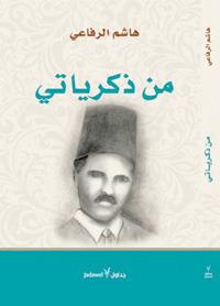 من ذكرياتي  by  هاشم  الرفاعي