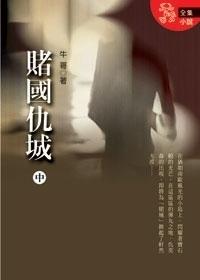 賭國仇城  by  牛哥