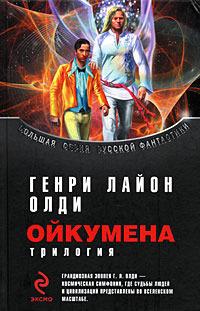 Ойкумена (Ойкумена, #1-3)  by  H.L.Oldie