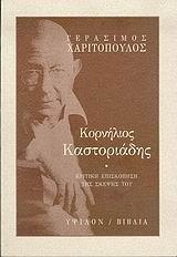 Κορνήλιος Καστοριάδης: Κριτική επισκόπηση της σκέψης του Γεράσιμος Χαριτόπουλος