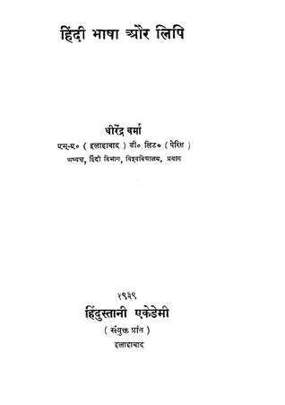 Encyclopaedia of Word Origins Dhirendra Verma