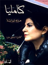 كامليا: سيرة إيرانية  by  Camelia Entekhabifard