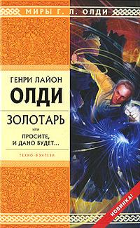 Золотарь, или Просите, и дано будет...  by  H.L.Oldie