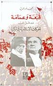 قبعة وعمامة: مدخل إلى الحركات الإسلامية في تركيا محمد نور الدين