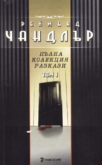 Пълна колекция разкази, том 1  by  Raymond Chandler