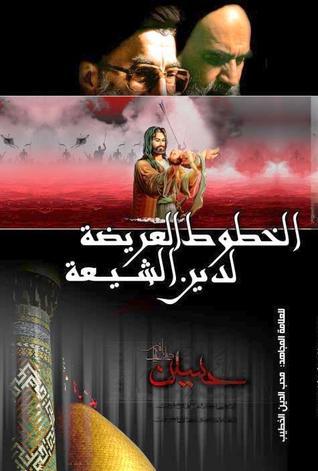 الخطوط العريضة لدين الشيعة  by  محب الدين الخطيب