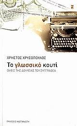 Το γλωσσικό κουτί  by  Χρήστος Χρυσόπουλος