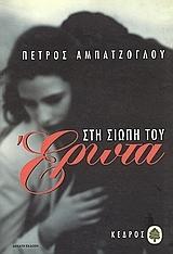 Στη σιωπή τού έρωτα Petros Abatzoglou