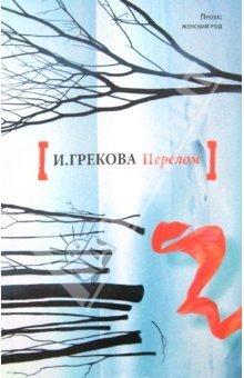 Перелом I. Grekova