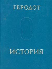 История в девяти книгах  by  Геродот
