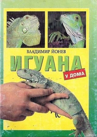 Игуана у дома Владимир Йонев