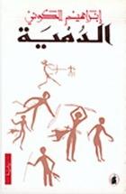 الدمية إبراهيم الكوني