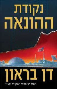 נקודת ההונאה Dan Brown
