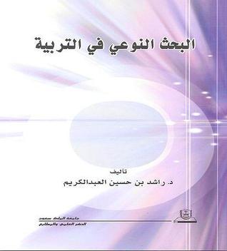 البحث النوعي في التربية  by  راشد العبد الكريم