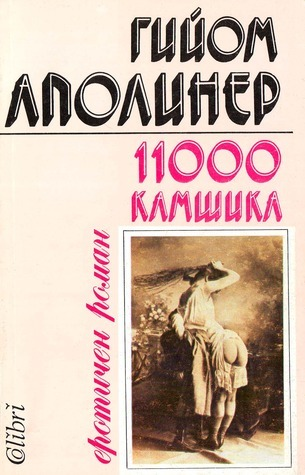 11 000 камшика, или похожденията на един принц Guillaume Apollinaire