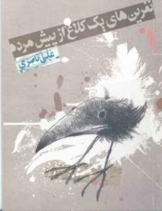 نفرینهای یک کلاغ از پیش مُرده  by  علی ناصری