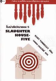โรงฆ่าสัตว์หมายเลข 5 Kurt Vonnegut