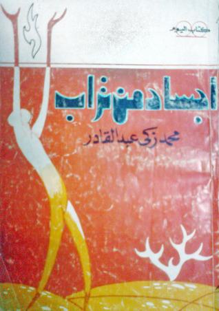 أجساد من تراب محمد زكي عبد القادر