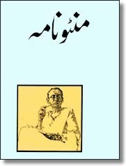 منٹو نامہ [Manto Nama] Saadat Hasan Manto