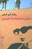 سأرى بعينيك يا حبيبي  by  رشاد أبو شاور