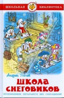Школа снеговиков/ Shkola snegovikov (School of the snowmen)  by  Андрей Усачёв