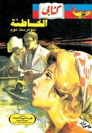 الخاطئة  by  W. Somerset Maugham