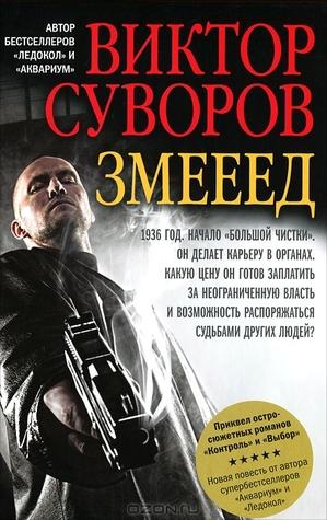 Змееед Viktor Suvorov