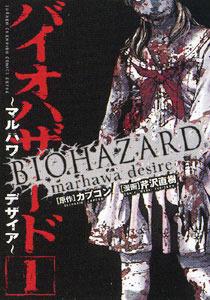 Biohazard: Marhawa Desire Vol. 1  by  Capcom