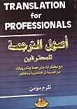 أصول الترجمة للمحترفين  by  أكرم مؤمن