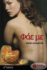 Φάε με Agnès Desarthe