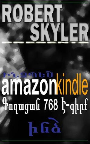 Ինչպես amazon kindle Գողացան 768 Է-գիրք Ինձ (Robert Skyler [Armenian Edition], #1)  by  Robert Skyler